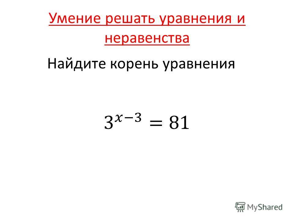Умение решать уравнения и неравенства