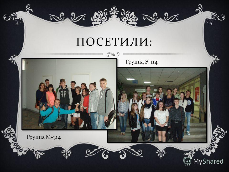 ПОСЕТИЛИ : Группа М -314 Группа Э -114
