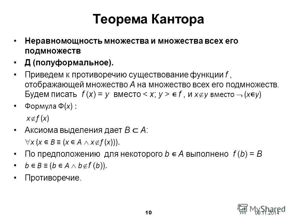 10 09.11.2014 Неравномощность множества и множества всех его подмножеств Д (полуформальное). Приведем к противоречию существование функции f, отображающей множество A на множество всех его подмножеств. Будем писать f (x) = y вместо f, и x y вместо (x