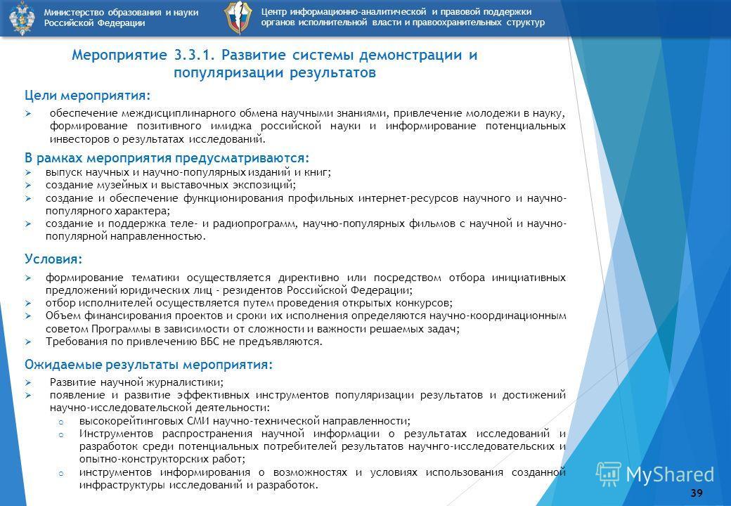 Цели мероприятия: обеспечение междисциплинарного обмена научными знаниями, привлечение молодежи в науку, формирование позитивного имиджа российской науки и информирование потенциальных инвесторов о результатах исследований. В рамках мероприятия преду