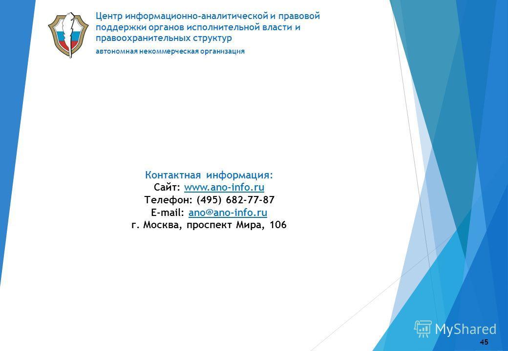 Контактная информация: Сайт: www.ano-info.ru Телефон: (495) 682-77-87 E-mail: ano@ano-info.ru г. Москва, проспект Мира, 106 45 Центр информационно-аналитической и правовой поддержки органов исполнительной власти и правоохранительных структур автономн