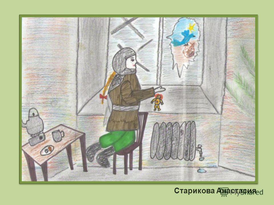 Старикова Анастасия