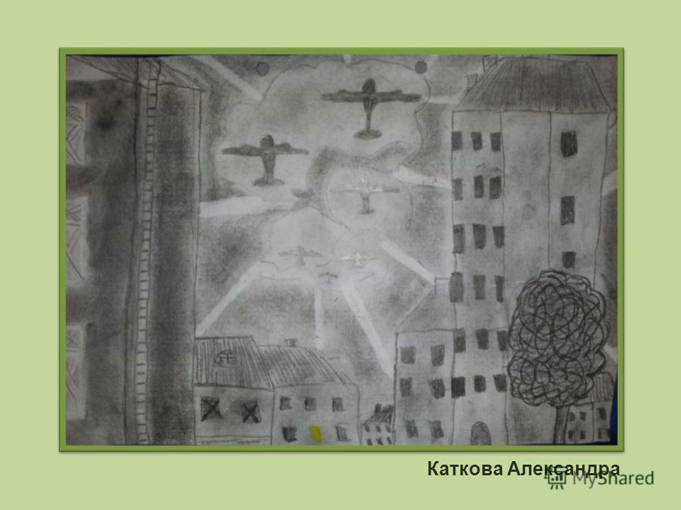 Каткова Александра