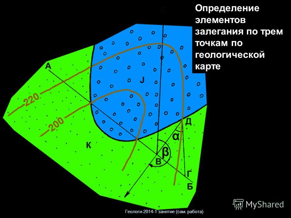 Определение элементов залегания по трем точкам по геологической карте Геологи-2014-1 занятие (сам. работа)