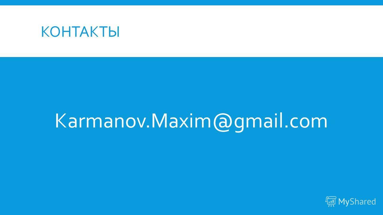 КОНТАКТЫ Karmanov.Maxim@gmail.com
