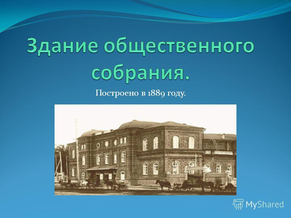 Построен в 1901 году.