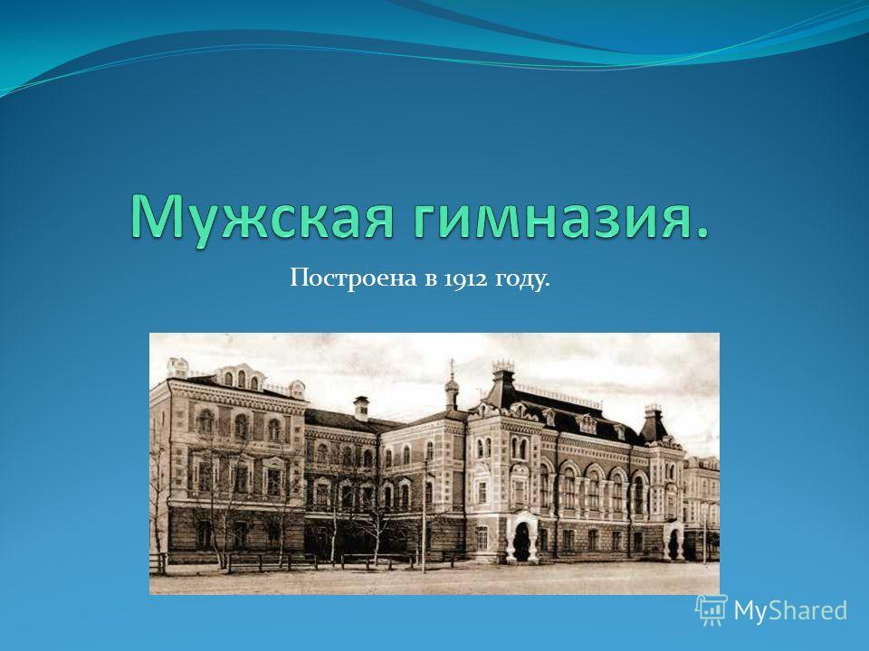 Построено в 1889 году.