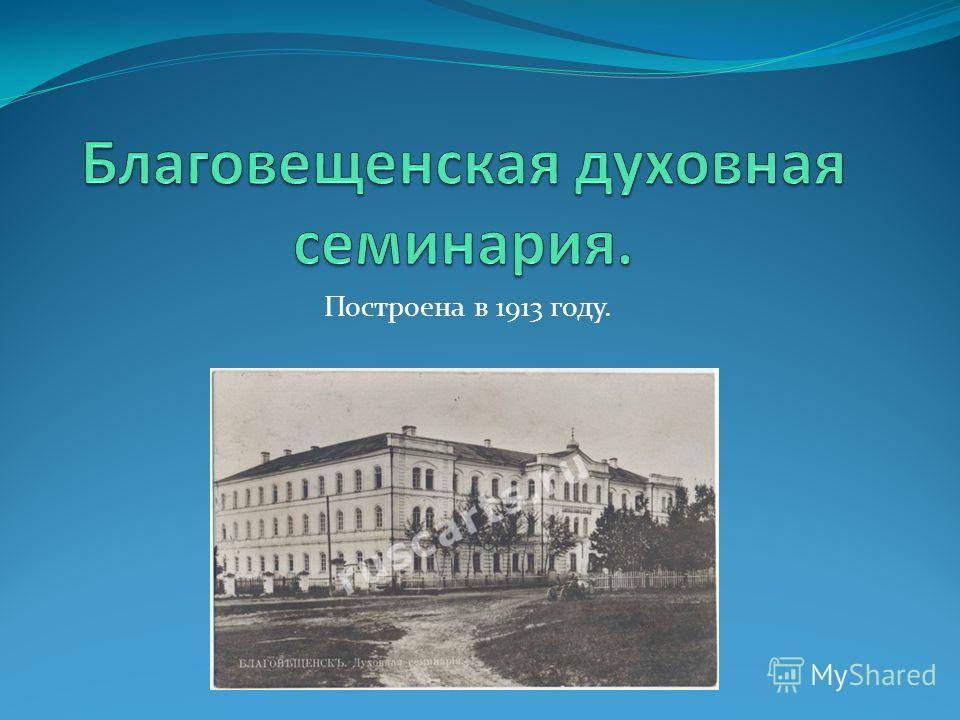Здание построено в 1910 году.