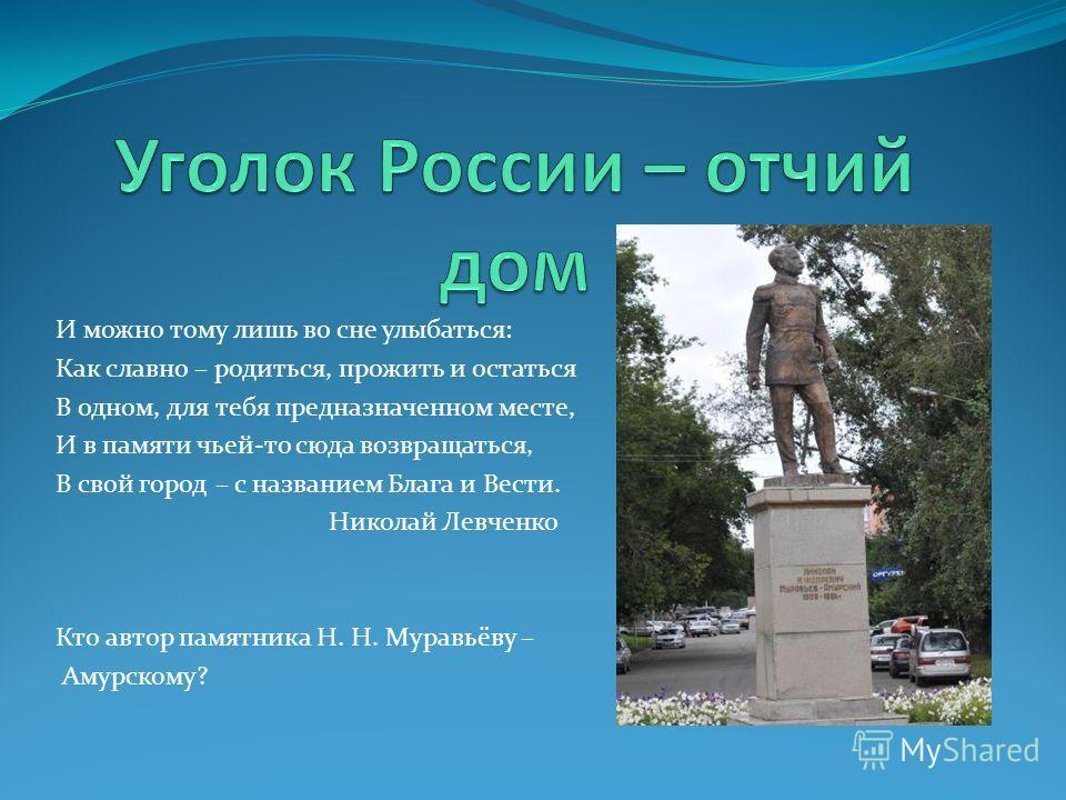 г. Благовещенск 2013