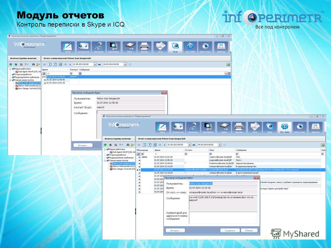Модуль отчетов Контроль переписки в Skype и ICQ
