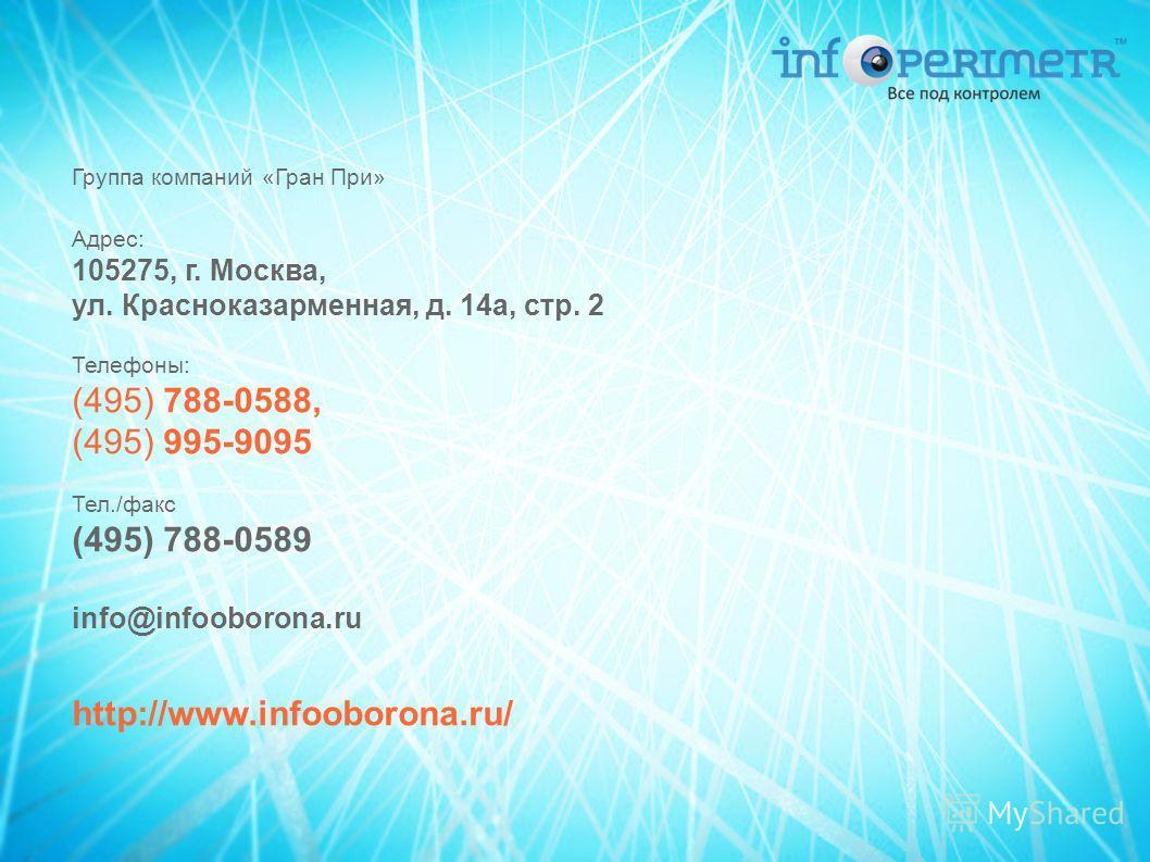 Группа компаний «Гран При» Адрес: 105275, г. Москва, ул. Красноказарменная, д. 14 а, стр. 2 Телефоны: (495) 788-0588, (495) 995-9095 Тел./факс (495) 788-0589 info@infooborona.ru http://www.infooborona.ru/