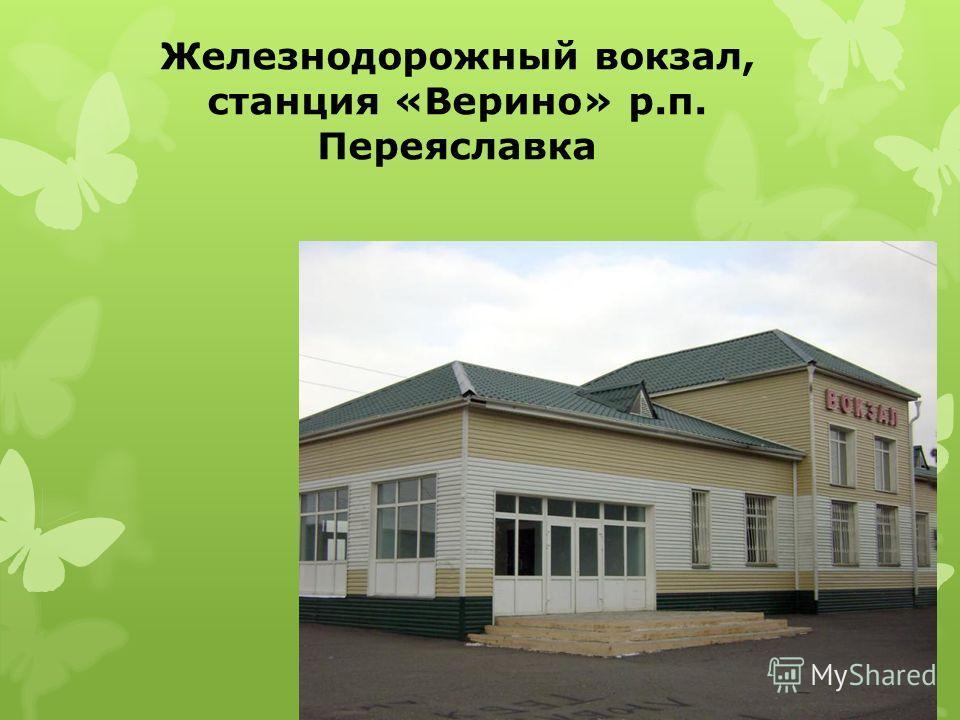 Железнодорожный вокзал, станция «Верино» р.п. Переяславка