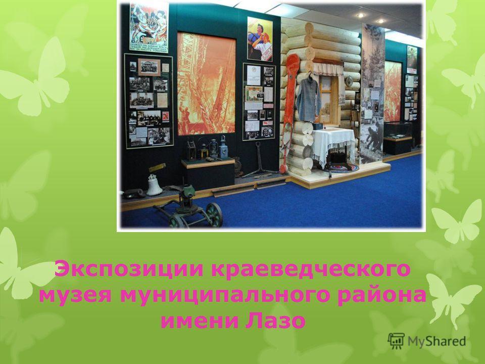 Экспозиции краеведческого музея муниципального района имени Лазо