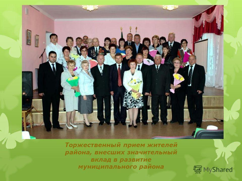 Торжественный прием жителей района, внесших значительный вклад в развитие муниципального района