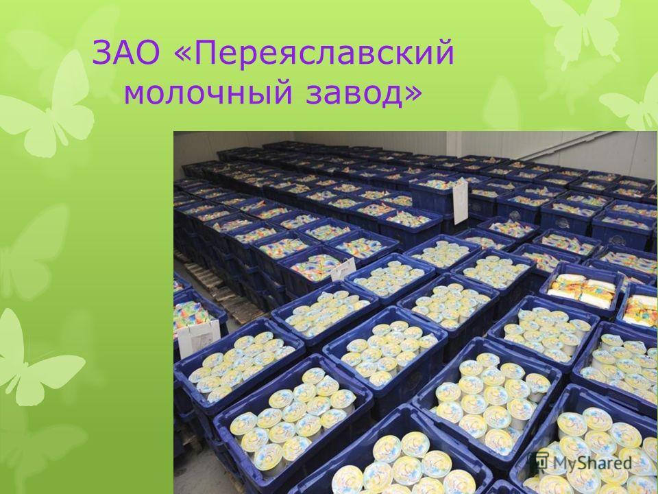 ЗАO «Переяславский молочный завод»