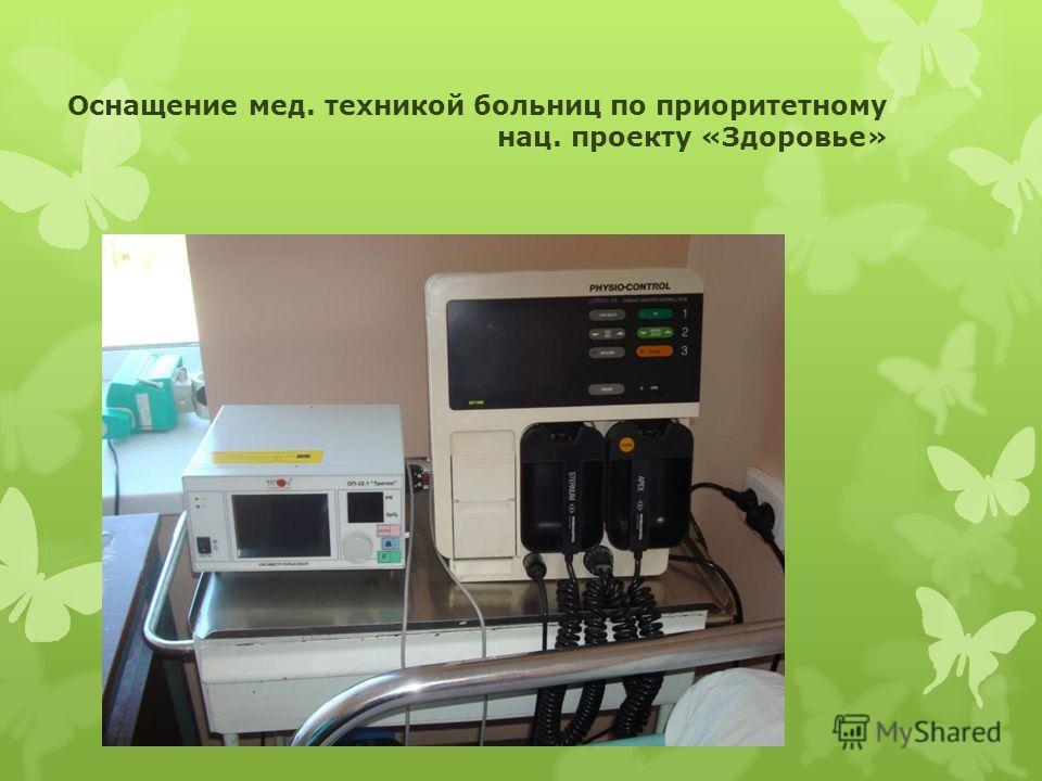 Оснащение мед. техникой больниц по приоритетному нац. проекту «Здоровье»