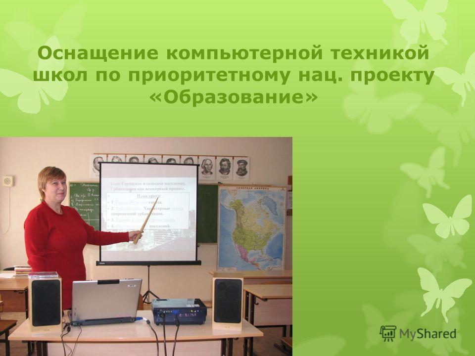 Оснащение компьютерной техникой школ по приоритетному нац. проекту «Образование»
