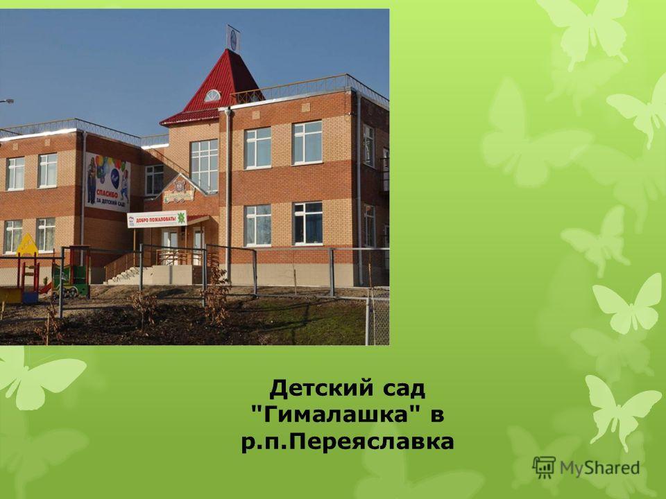 Детский сад Гималашка в р.п.Переяславка