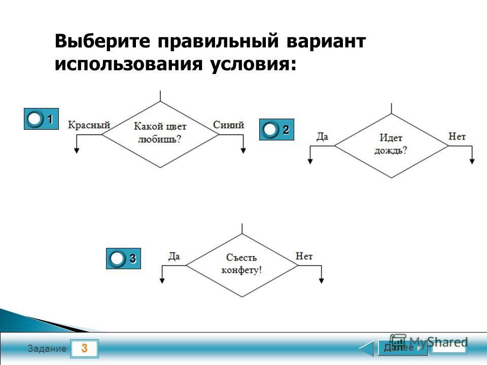 3 Задание 1 2 3 Выберите правильный вариант использования условия: