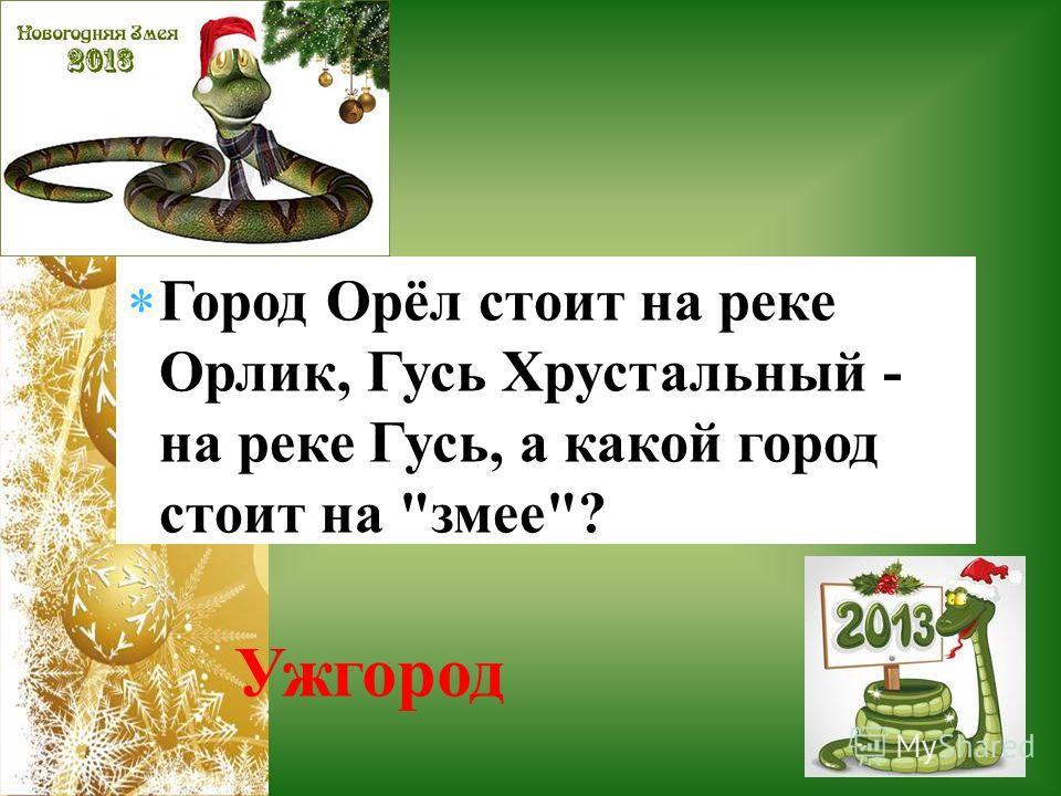 Город Орёл стоит на реке Орлик, Гусь Хрустальный - на реке Гусь, а какой город стоит на змее? Ужгород