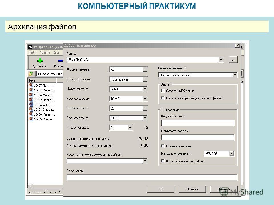 КОМПЬЮТЕРНЫЙ ПРАКТИКУМ Архивация файлов
