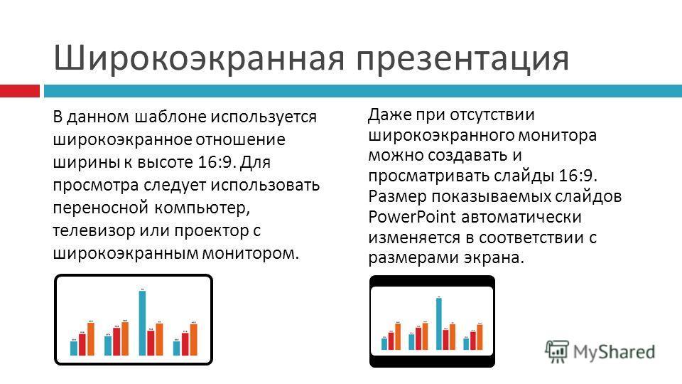 Широкоэкранная презентация В данном шаблоне используется широкоэкранное отношение ширины к высоте 16:9. Для просмотра следует использовать переносной компьютер, телевизор или проектор с широкоэкранным монитором. Даже при отсутствии широкоэкранного мо
