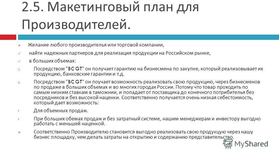 2.5. Макетинговый план для Производителей. Желание любого производителья или торговой компании, найти надежных партнеров для реализация продукции на Российском рынке, в больших объемах : 1. Посредством