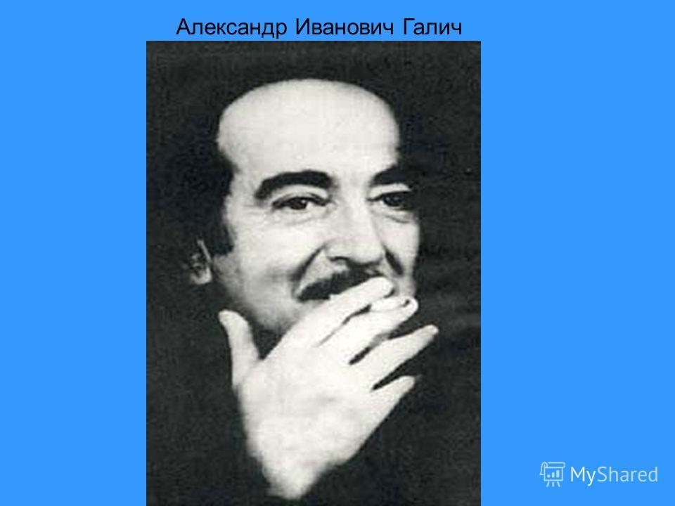 Александр Иванович Галич