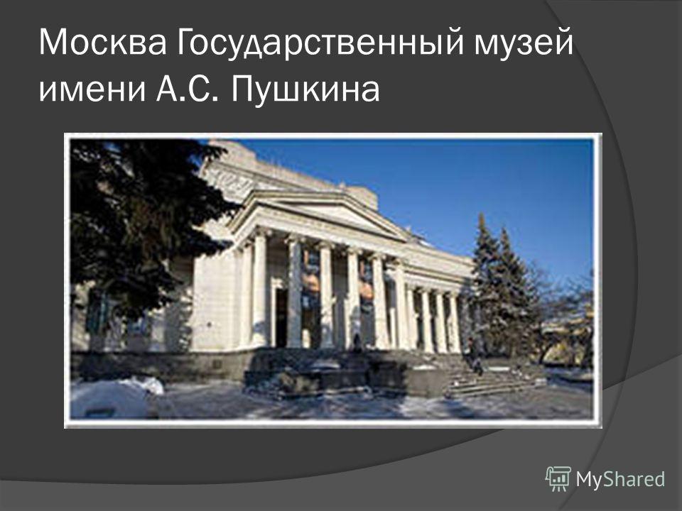 Москва Государственный музей имени А.С. Пушкина