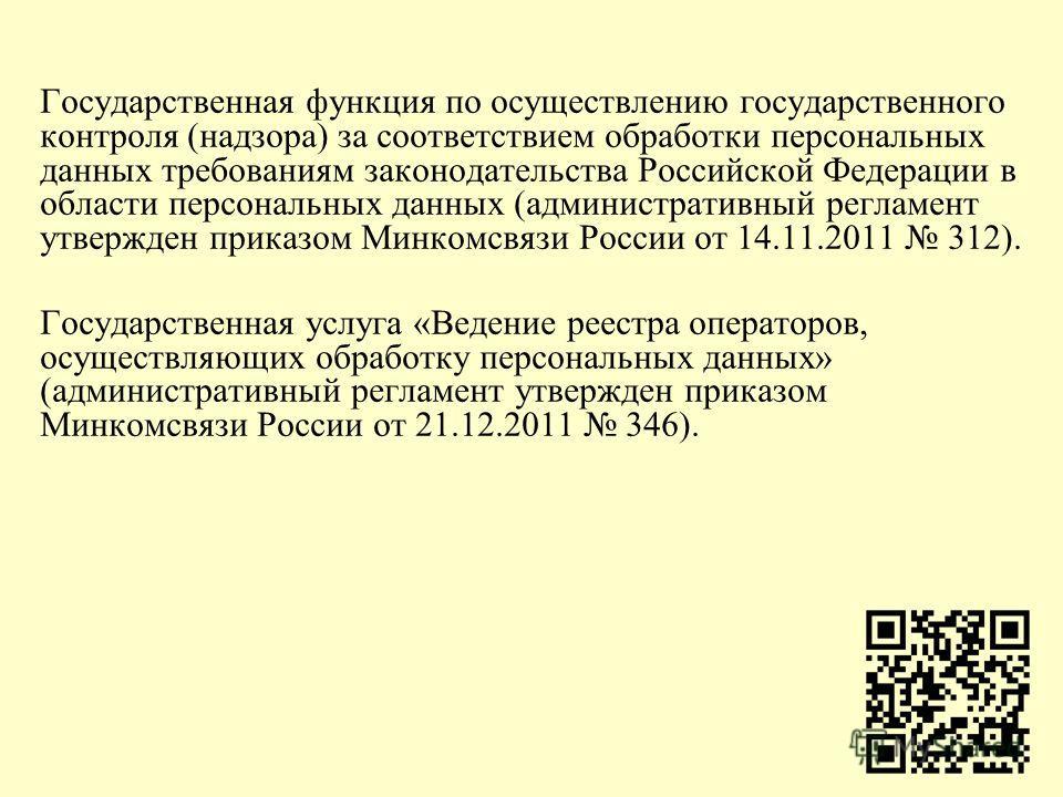 Государственная функция по осуществлению государственного контроля (надзора) за соответствием обработки персональных данных требованиям законодательства Российской Федерации в области персональных данных (административный регламент утвержден приказом