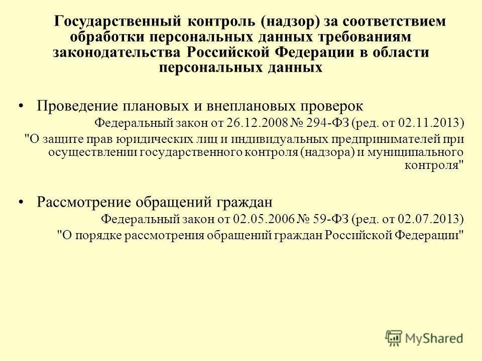Государственный контроль (надзор) за соответствием обработки персональных данных требованиям законодательства Российской Федерации в области персональных данных Проведение плановых и внеплановых проверок Федеральный закон от 26.12.2008 294-ФЗ (ред. о