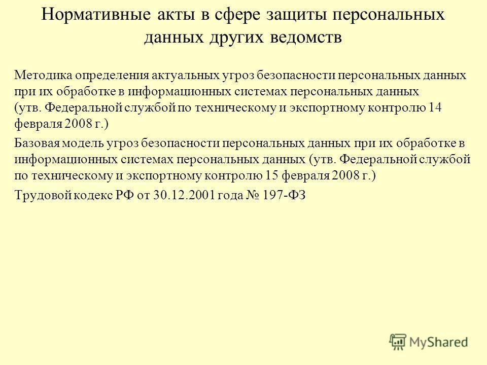 Методика определения актуальных угроз безопасности персональных данных при их обработке в информационных системах персональных данных (утв. Федеральной службой по техническому и экспортному контролю 14 февраля 2008 г.) Базовая модель угроз безопаснос