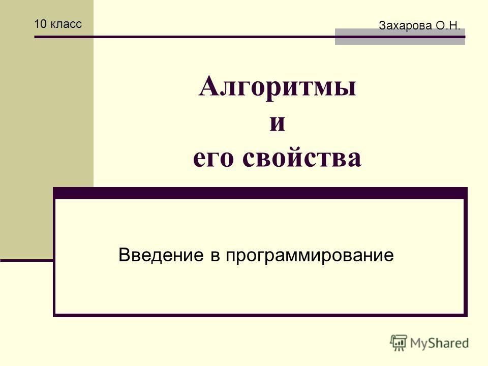 Алгоритмы и его свойства Введение в программирование 10 класс Захарова О.Н.