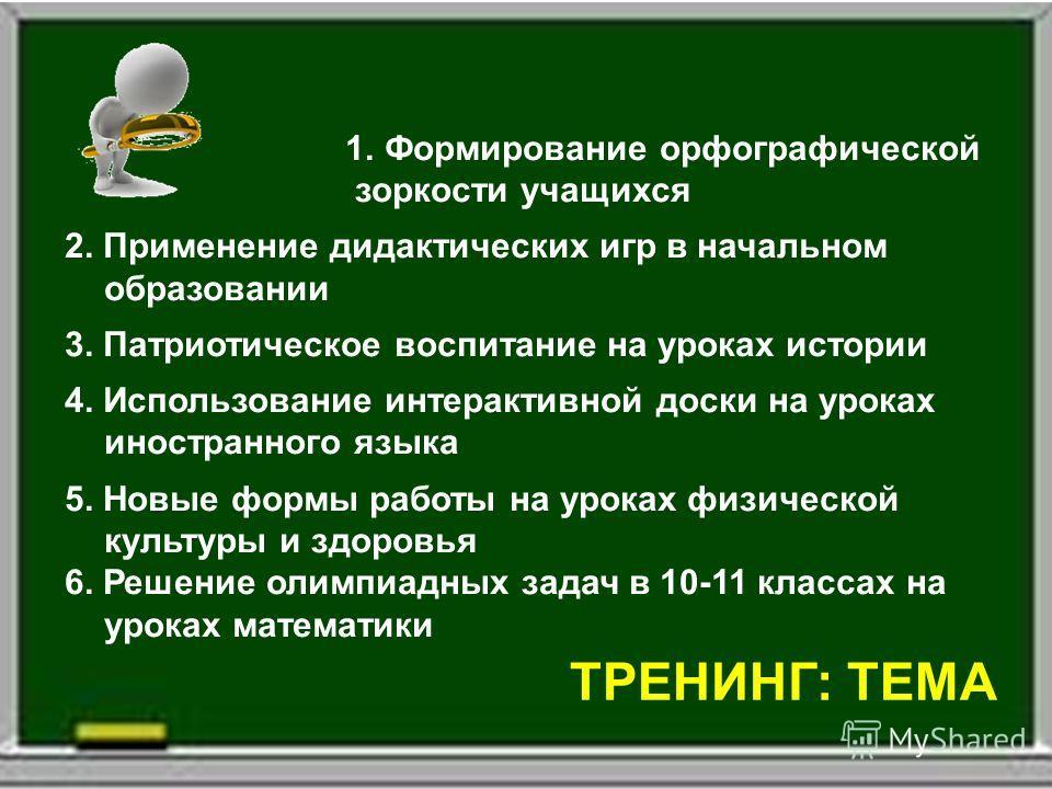1. Формирование орфографической зоркости учащихся 2. Применение дидактических игр в начальном образовании 3. Патриотическое воспитание на уроках истории 4. Использование интерактивной доски на уроках иностранного языка 5. Новые формы работы на уроках