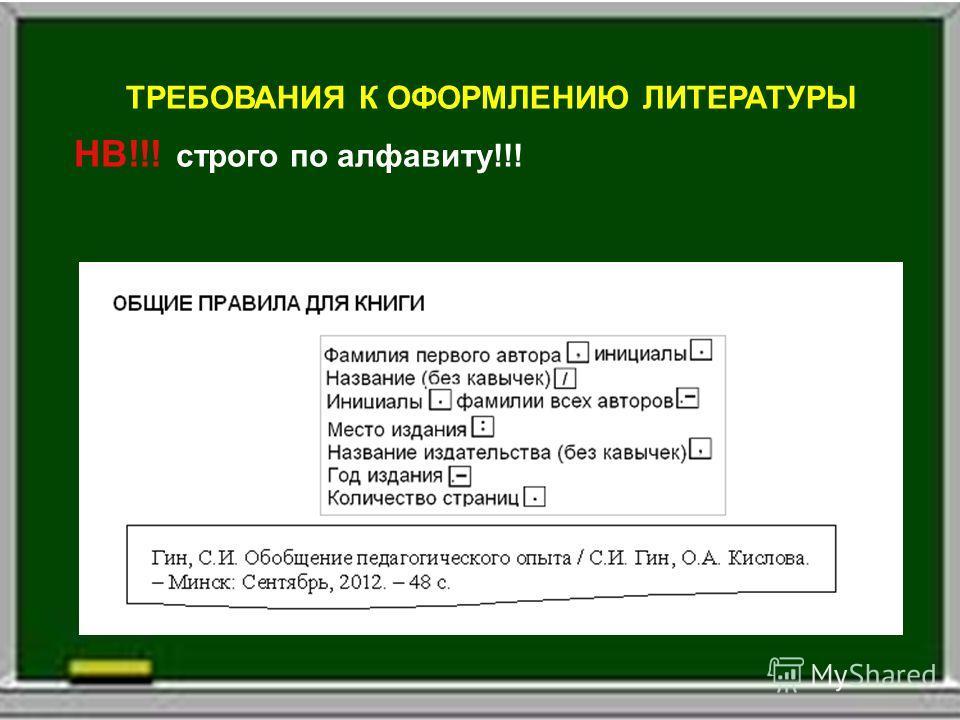 ТРЕБОВАНИЯ К ОФОРМЛЕНИЮ ЛИТЕРАТУРЫ НВ!!! строго по алфавиту!!!