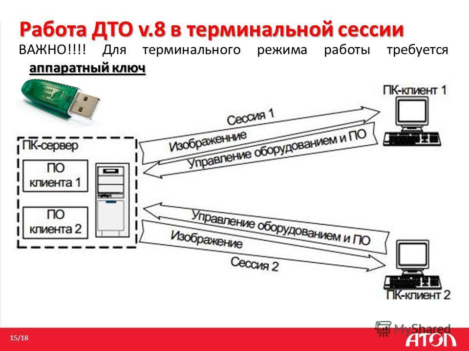 аппаратный ключ ВАЖНО!!!! Для терминального режима работы требуется аппаратный ключ 15/18 Работа ДТО v.8 в терминальной сессии