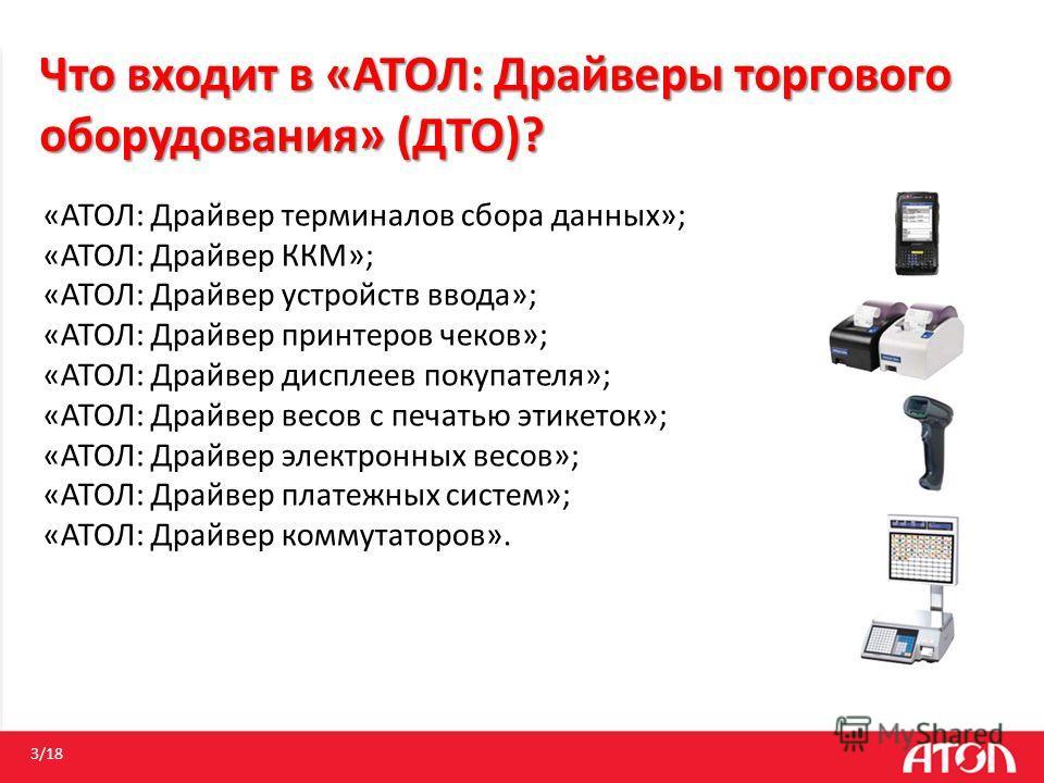 Что входит в «АТОЛ: Драйверы торгового оборудования» (ДТО)? «АТОЛ: Драйвер терминалов сбора данных»; «АТОЛ: Драйвер ККМ»; «АТОЛ: Драйвер устройств ввода»; «АТОЛ: Драйвер принтеров чеков»; «АТОЛ: Драйвер дисплеев покупателя»; «АТОЛ: Драйвер весов с пе