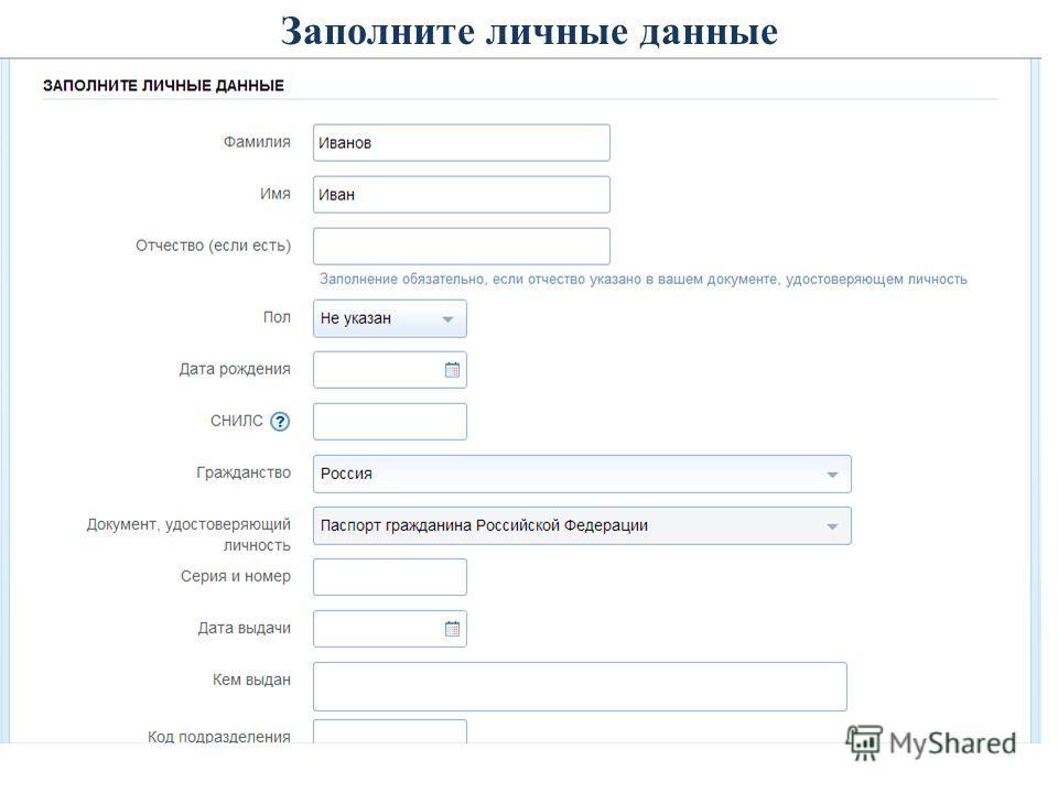 Заполните личные данные