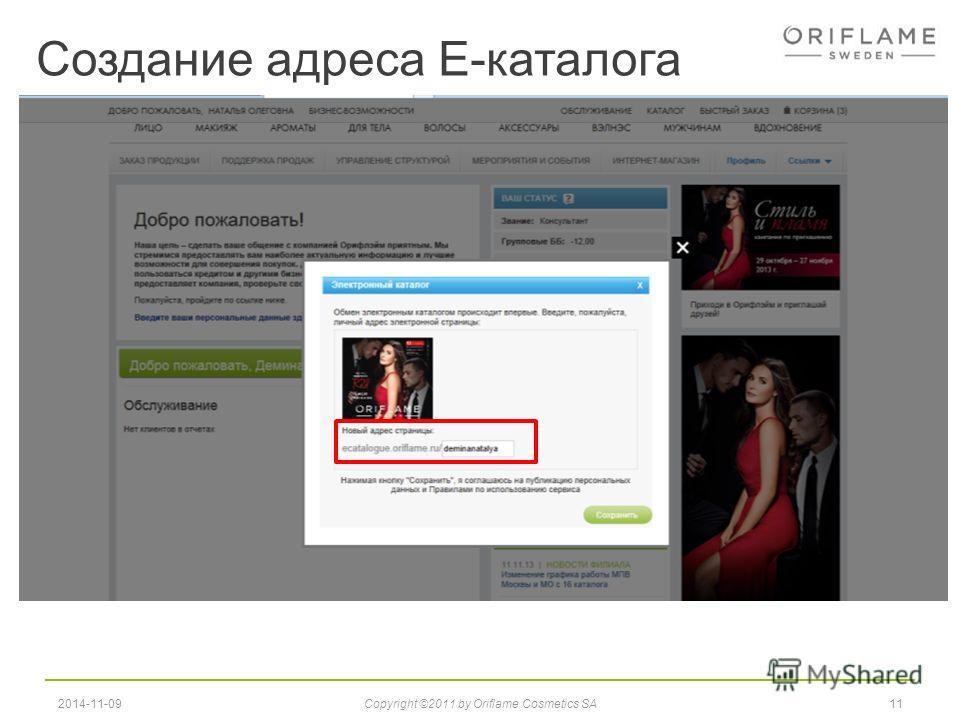 Создание адреса Е-каталога 112014-11-09Copyright ©2011 by Oriflame Cosmetics SA