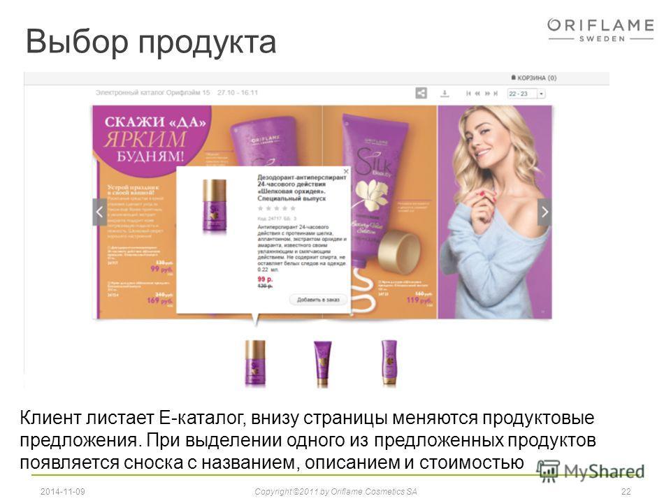 Выбор продукта 222014-11-09Copyright ©2011 by Oriflame Cosmetics SA Клиент листает Е-каталог, внизу страницы меняются продуктовые предложения. При выделении одного из предложенных продуктов появляется сноска с названием, описанием и стоимостью