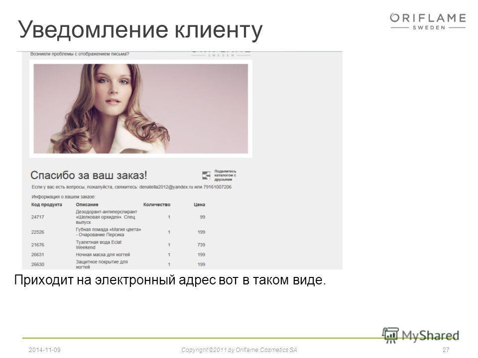Уведомление клиенту 272014-11-09Copyright ©2011 by Oriflame Cosmetics SA Приходит на электронный адрес вот в таком виде.