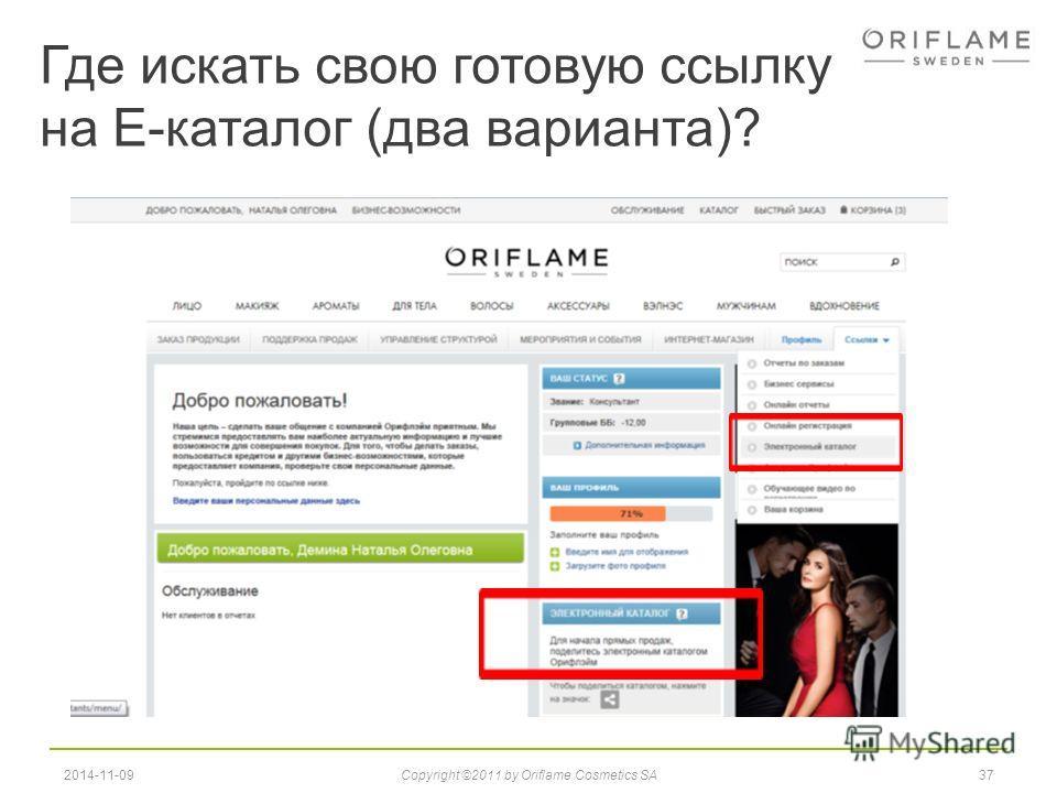 Где искать свою готовую ссылку на Е-каталог (два варианта)? 372014-11-09Copyright ©2011 by Oriflame Cosmetics SA