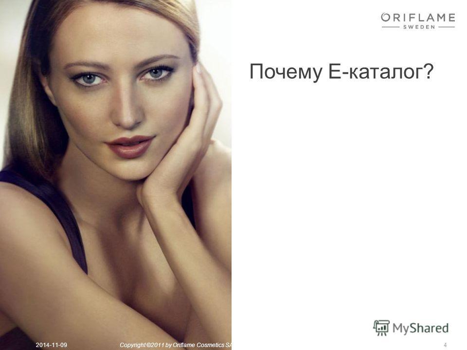 2014-11-094Copyright ©2011 by Oriflame Cosmetics SA Почему Е-каталог?