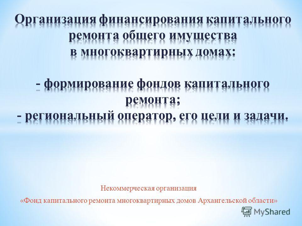 Некоммерческая организация «Фонд капитального ремонта многоквартирных домов Архангельской области»