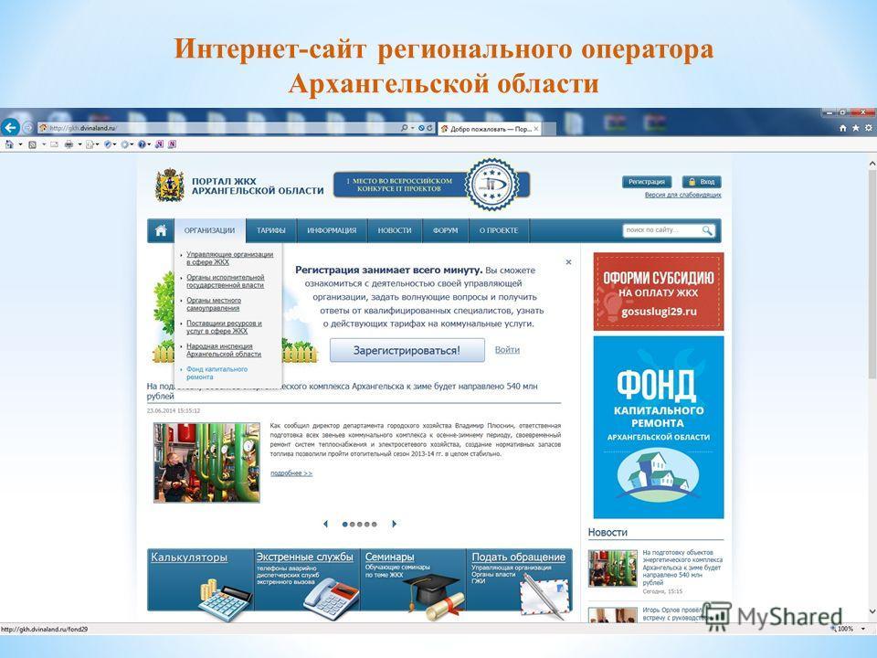 Интернет-сайт регионального оператора Архангельской области
