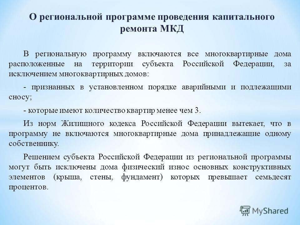 В региональную программу включаются все многоквартирные дома расположенные на территории субъекта Российской Федерации, за исключением многоквартирных домов: - признанных в установленном порядке аварийными и подлежащими сносу; - которые имеют количес