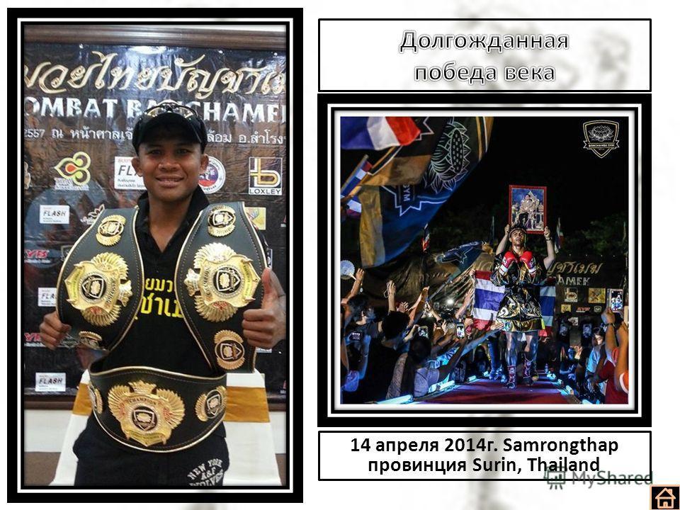 14 апреля 2014 г. Samrongthap провинция Surin, Thailand
