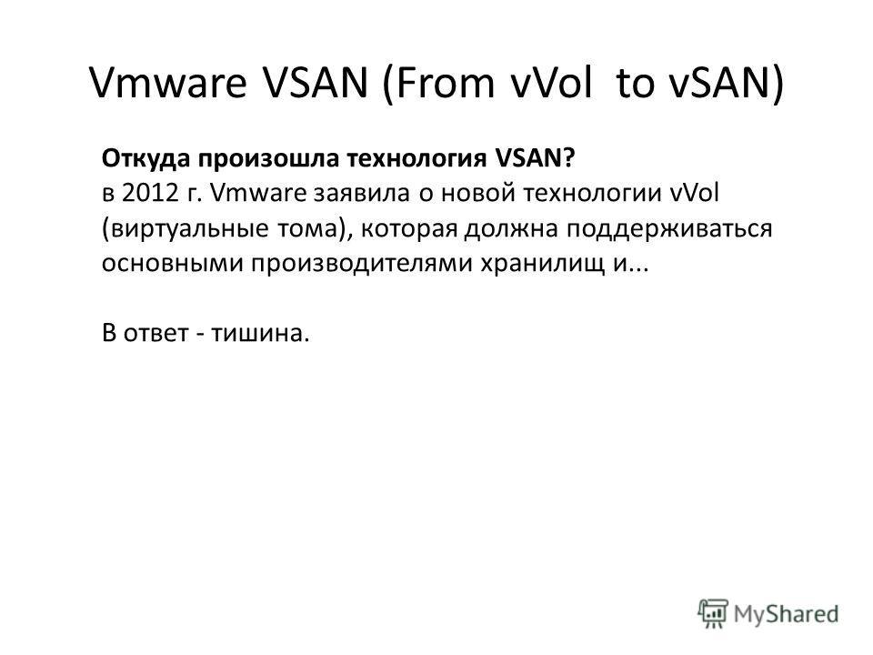 Vmware VSAN (From vVol to vSAN) Откуда произошла технология VSAN? в 2012 г. Vmware заявила о новой технологии vVol (виртуальные тома), которая должна поддерживаться основными производителями хранилищ и... В ответ - тишина.