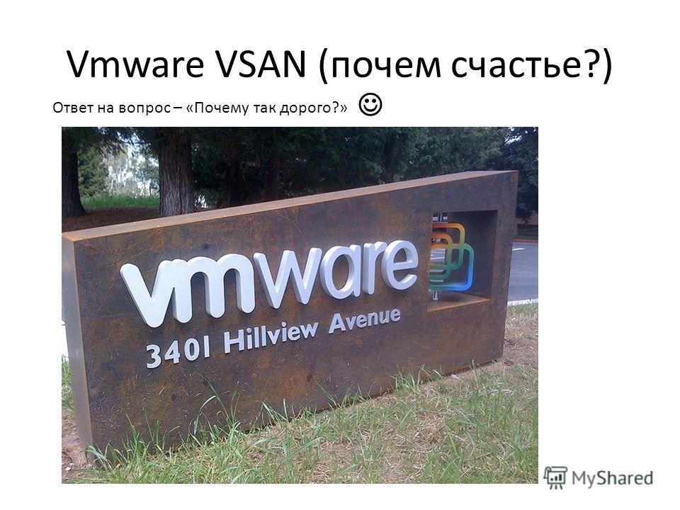 Vmware VSAN (почем счастье?) Ответ на вопрос – «Почему так дорого?»