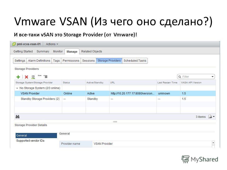 Vmware VSAN (Из чего оно сделано?) И все-таки vSAN это Storage Provider (от Vmware)!